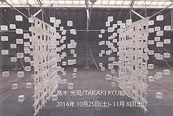 141025TK.jpg
